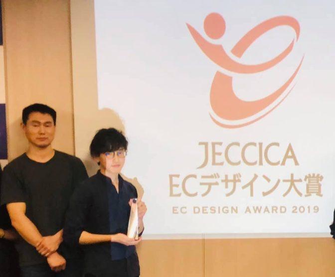 JECCICA ECデザイン大賞2019受賞