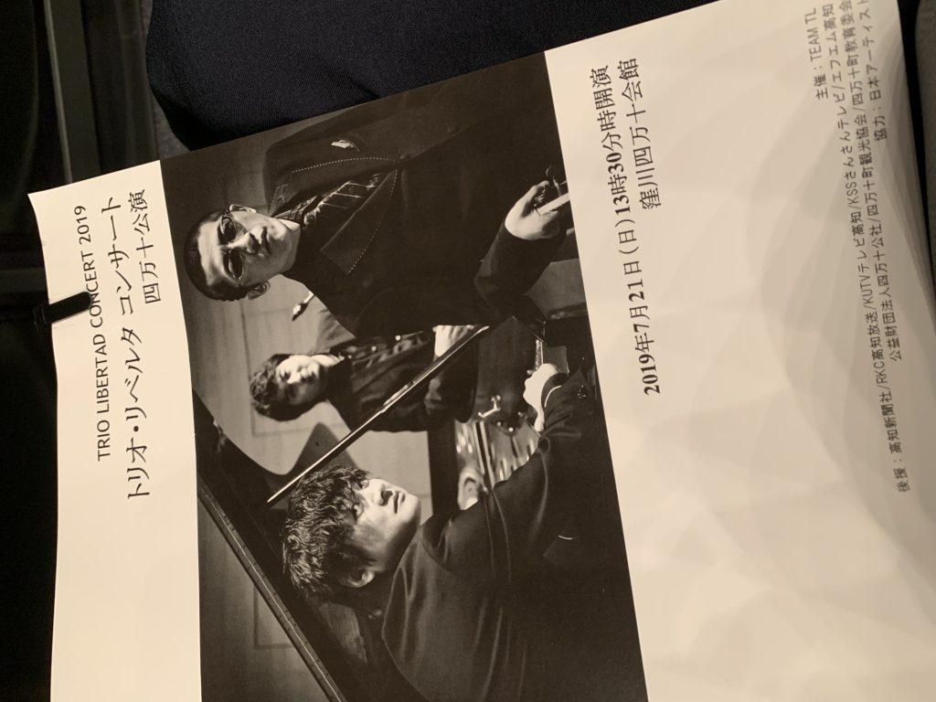 トリオ・リベルタ コンサート