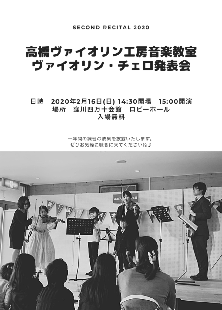 第二回高橋ヴァイオリン工房音楽教室発表会のお知らせ