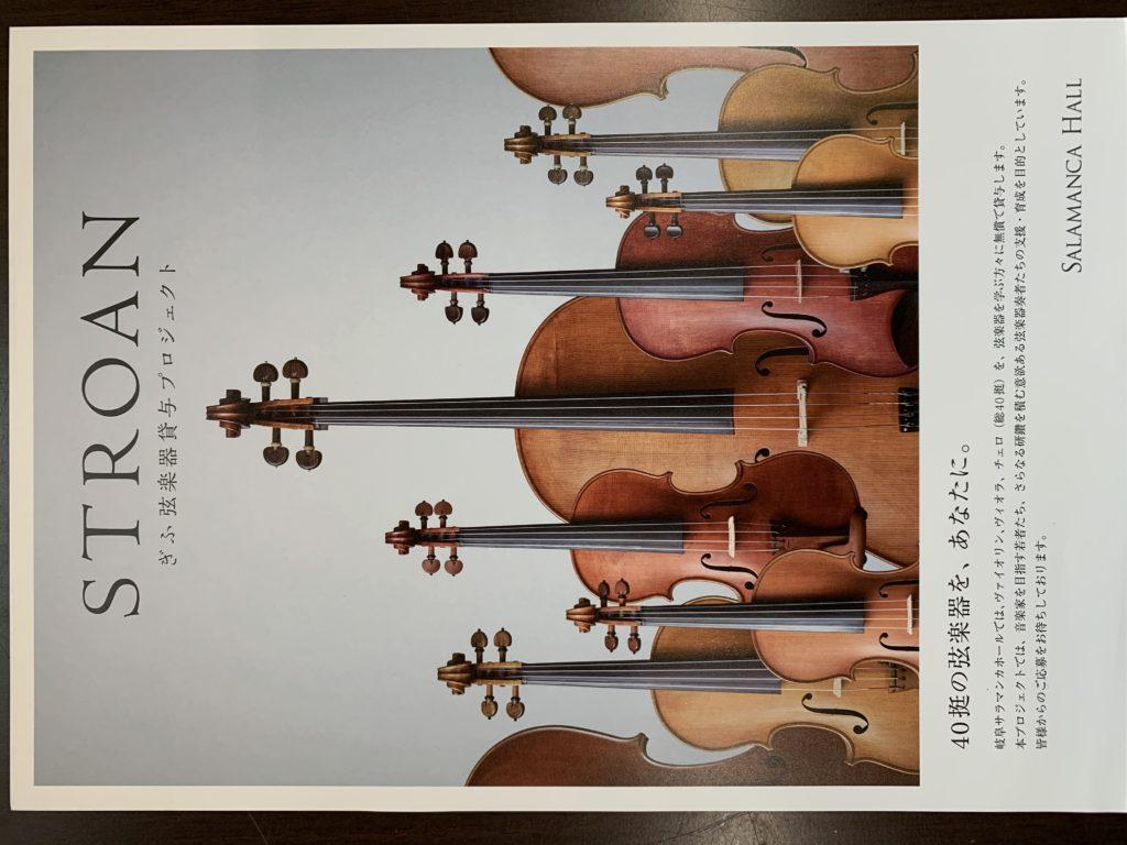 STROAN ぎふ弦楽器貸与プロジェクトのお知らせ